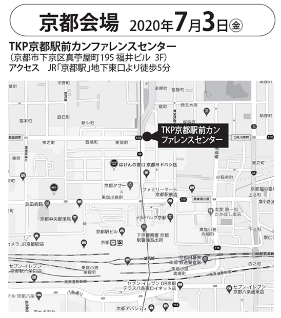 TKP京都駅前カンファレンスセンター