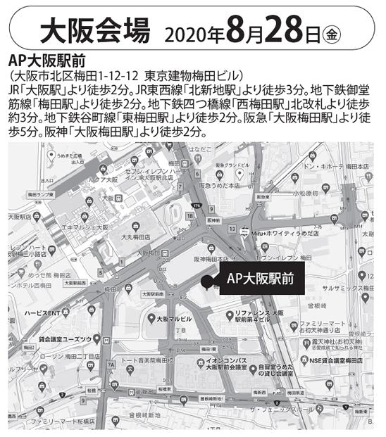 AP大阪駅前