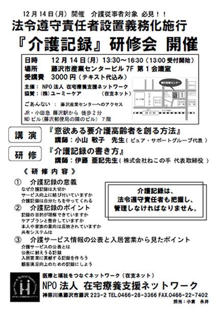『介護記録』研修会 開催