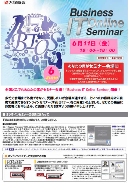 Business IT Online Seminar