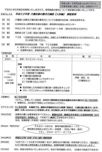 介護記録の書き方講座【入所編】