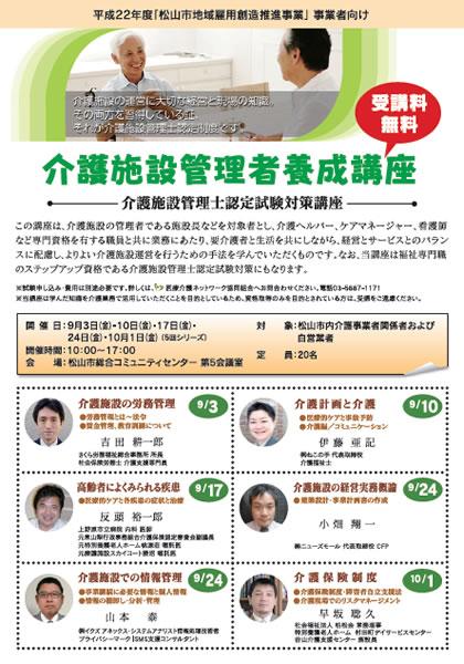 介護施設管理者養成講座(介護計画と介護)