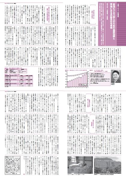 『月刊シニアビジネスマーケット9月号』に出筆
