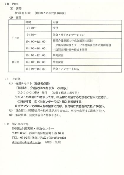静岡県訪問介護計画作成・展開研修