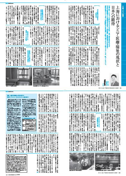 『月刊シニアビジネスマーケット8月号』に出筆
