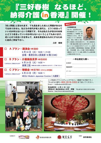 「三好春樹 なるほど、納得介護 in 香港」 開催